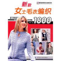 新款女士毛衣编织1800,阿瑛,中国纺织出版社9787506452731