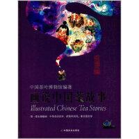 【新书店正版】画说中国茶故事,中国茶叶博物馆,中国农业出版社9787109236318
