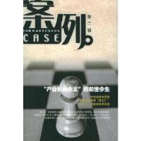 案例 第2辑――中国MBA教育的辅助读本 吴晓波 浙江人民出版社