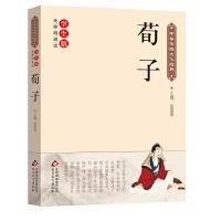 荀子 中华传统文化经典 新课标 无障碍阅读
