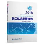 2018长江航运发展报告