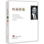 江苏社科名家文库・叶南客卷