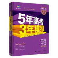 曲一线 2022B版 5年高考3年模拟 高考英语 天津市专用 53B版 高考总复习 五三