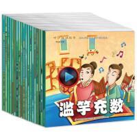中华成语故事绘本注音版少年读史记 故事绘本全20册 拼音版儿童读物小学生版儿童故事书6-7岁小学生国学经典书籍全套幼儿