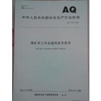 AQ1028-2006煤矿井工开采通风技术条件
