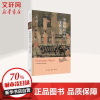 """中国绘画中的""""女性空间"""" 生活.读书.新知三联书店"""