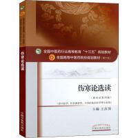 伤寒论选读(新世纪第4版) 中国中医药出版社