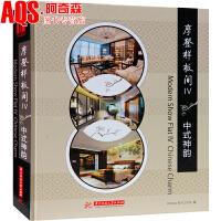 摩登样板间IV 4 中式神韵图纸建筑设计规范资料书 别墅豪宅小户型室内装修装饰经典案例设计方案书籍