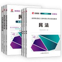 2021年版 成人高考教材+试卷 专升本 民法政治英语教材和试卷6本 汕头大学出版社
