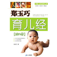 郑玉巧育儿经 胎儿卷 郑玉巧 21世纪出版社