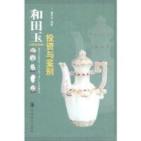 和田玉投资与鉴别,董洪全,湖南美术出版社9787535634245