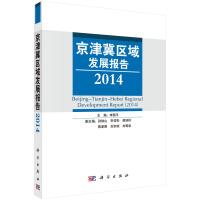 京津冀区域发展报告(2014)