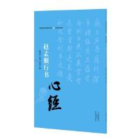 中国历代书法名家写心经放大本系列 赵孟�\行书《心经》