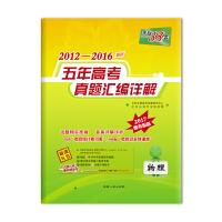天利38套2012-2016五年高考真题汇编详解 2017高考必备--物理