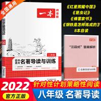 2022一本初中语文名著导读与训练八8年级 必读红星照耀中国昆虫记傅雷家书钢铁是怎样炼成的8本自读书目8八年级上下册推荐