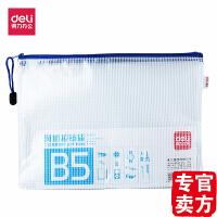 得力拉链袋5655 文件袋 透明塑料网格袋 b5公文袋 拉边袋 资料袋