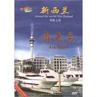新华书店正版 风光片 天地行 环游世界 新西兰奥克兰DVD
