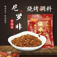 尼罗非 烧烤调料2包实惠装(微麻微辣 香辣香)
