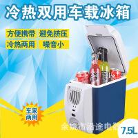 【支持礼品卡】7.5L 车载冰箱迷你小冰箱车用冰箱冷热冰箱 f5h