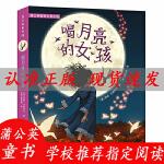 蒲公英童书馆:喝月亮的女孩 【美】凯莉巴恩希尔