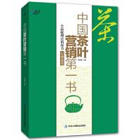 中国茶叶营销一本书 茶叶营销销售技巧书籍 茶叶店茶厂电子商务书籍 销售心理学书籍 快消品酒水饮料茶叶品牌渠道推广开发管
