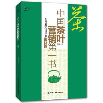 中国茶叶营销一本书 茶叶营销销售技巧书籍 茶叶店茶厂电子商务书籍 销售心理学书籍 快消品酒水饮料茶叶品牌渠道推广开发管理书籍