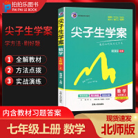尖子生学案七年级上册数学 北师大版
