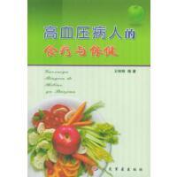 【二手书9成新】 高血压病人的食疗与保健 王 人民军医出版社 9787801570338