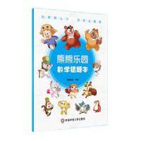 熊熊乐园 数学错题本 正版 京鼎动漫绘 9787567583580