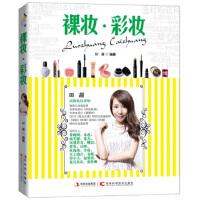 【新书店正版】裸妆 彩妆,田甜,吉林科学技术出版社9787538458992