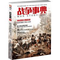 战争事典047:泰国华裔国王郑信传・第二次意大利独立战争・明代少林僧兵江南抗倭