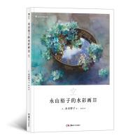 永山裕子的水彩画Ⅲ:空 透明水彩