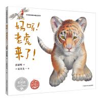中国原创绘本精品系列:妈呀!老虎来了!