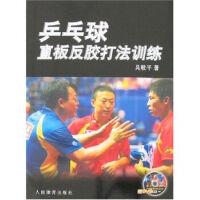(含光盘)乒乓球直板反胶打法训练 吴敬平 9787500933625