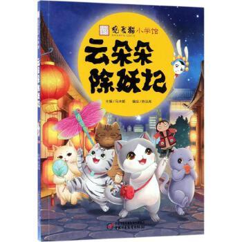 云朵朵除妖记 中国少年儿童出版社 【文轩正版图书】