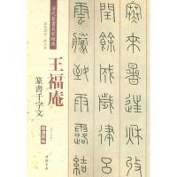 清代篆书名家经典(彩色高清・放大本)王福庵.篆书千字文 中国书店出版社