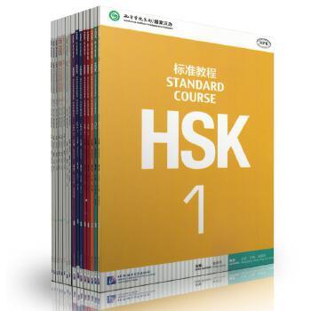 HSK标准教程1+2+3+4上+4下+5上+5下+6上+6下册学生用书+练习册 全套18本Stnda书籍畅销,团购优惠哦