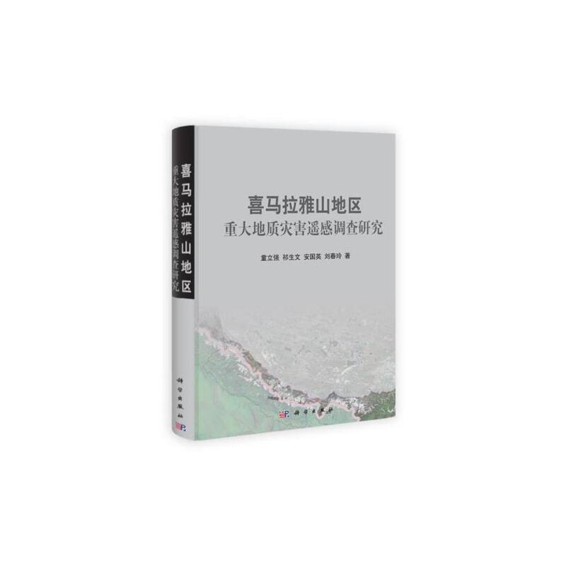 喜马拉雅山地区重大地质灾害遥感调查研究 正版 童立强、祁生文、安国英、刘春玲  9787030367631