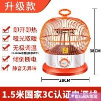 鸟笼取暖器小太阳家用省电烤火器节能电暖气小型电暖器速热烤火炉网红新款