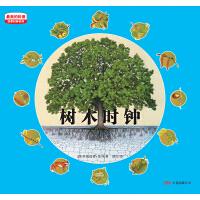 最美的科普・四季时钟系列:树木时钟