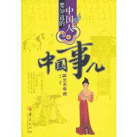 中国人要知道的中国事儿・艺术卷