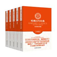 哈佛百年经典・典藏书系第2辑(套装共五册)