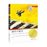 国际大奖小说・升级版--钢琴小精灵