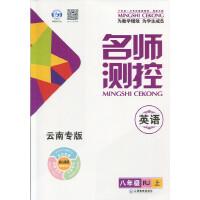 名师测控英语八年级上册人教版【云南专版】