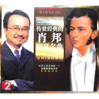 �魇澜�典的肖邦�琴名曲(2CD)( ��:200001850343023)