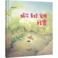 蜗牛、青蛙、蜜蜂找雪 天津教育出版社