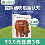 点读版#凯迪克图书 进口英语英文原版绘本 Brown Bear, Brown Bear, What Do You Se