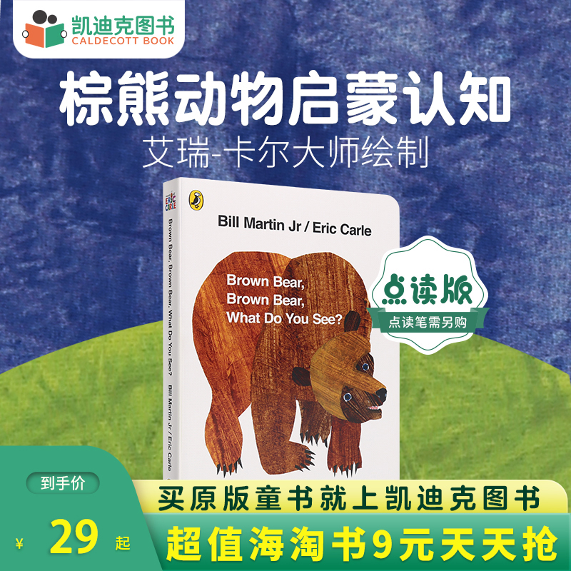 【包邮】#【现货】Brown Bear, Brown Bear, What Do You See?棕熊,棕熊,你看见了什么?  凯迪克廖彩杏书单 第25本 英国进口原版英文绘本送音频,儿童书籍 重磅好书推荐纸板