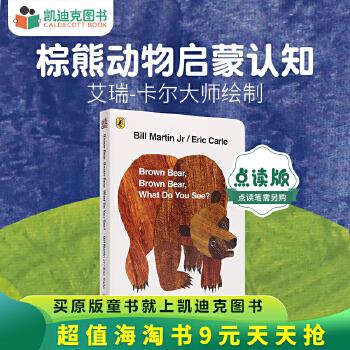 【包邮】#凯迪克 进口英语英文原版绘本 Brown Bear, Brown Bear, What Do You See?棕熊、棕熊,你看到了什么? 廖彩杏书单推荐 第25本 经典绘本0-3-6岁送音频,儿童书籍 重磅好书推荐纸板