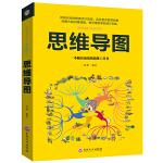 思维导图 全脑开发游戏记忆力训练书成人儿童提高学习效率启发联想创意富有成效的思维工具书畅销书排行榜成人儿童青少年逻辑思